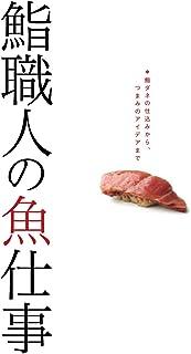 鮨職人の魚仕事: 鮨ダネの仕込みから、つまみのアイデアまで