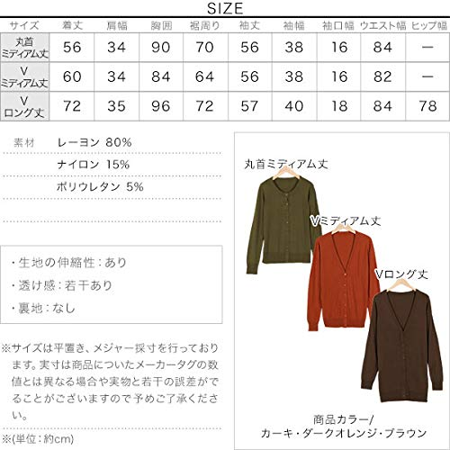 神戸レタス『洗えるニットシルクタッチカーディガン』