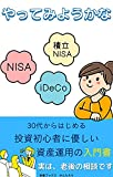 Lets try NISA and IDECO Easy to learn for beginners Guide book for Asset utilisation: Actually its a Consultation for old age (Shinshunbooks) (Japanese Edition)