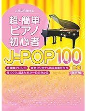 これなら弾ける 超・簡単ピアノ初心者J-POP100曲集 保存版