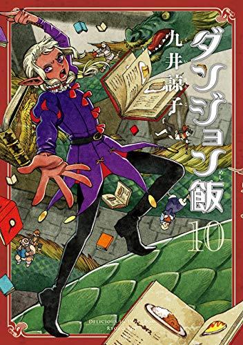 ダンジョン飯 10巻 (HARTA COMIX)