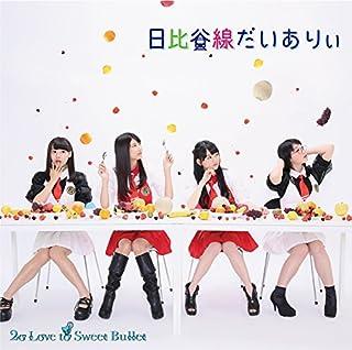 日比谷線ダイアリー(初回生産限定盤)(DVD付)