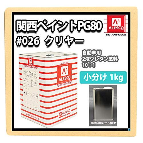 【関西ペイントPG80 #026 クリヤー1kg】 ウレタン塗料 2液 カンペ