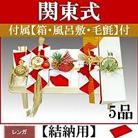 関東式結納【未来】5品ver.2(結納用)基本セット+付属〔レンガ〕