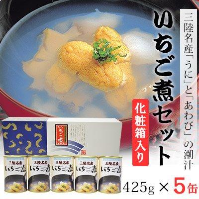 宏八屋 三陸直送 いちご煮 缶詰 425g 5缶入  ギフト箱入