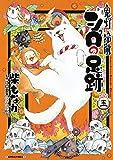 鬼灯の冷徹 シロの足跡(5) (なかよしコミックス)