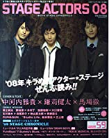 STAGE ACTORS 08―BOYS STAGE CHRONICLE (2008) (Gakken Mook)