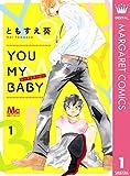 YOU MY BABY 1 (マーガレットコミックスDIGITAL)