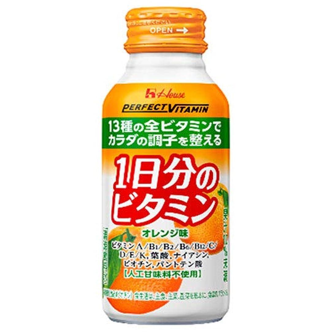 請願者準備の面ではハウスウェルネスフーズ パーフェクトビタミン 1日分のビタミン オレンジ味 ボトル缶 120ml×30本入