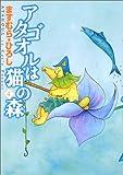 アタゴオルは猫の森 4 (MFコミックス)