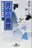 背中の髑髏―公事宿事件書留帳〈5〉 (幻冬舎文庫)