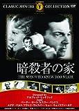 暗殺者の家 [DVD]
