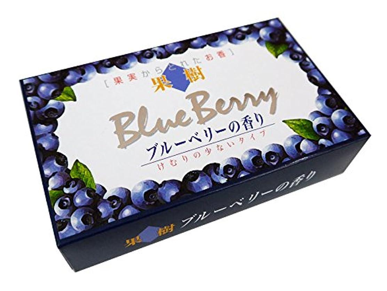 力強いレイアお慶賀堂 果実からとれたお香 果樹 ブルーベリーの香り
