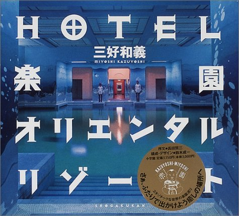 HOTEL 楽園 オリエンタルリゾート
