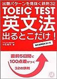 TOEIC TEST英文法出るとこだけ!―出題パターンを見抜く鉄則32