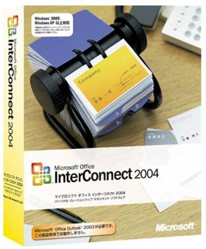 【旧商品】Microsoft Office InterConnect 2004