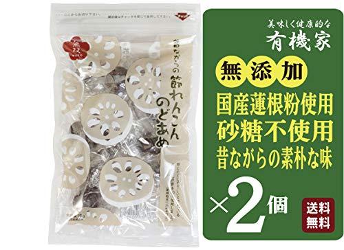 無添加 昔ながらの 節れんこんのどあめ 70g×2個 ★送料無料 ネコポス ★砂糖不使用の節れんこんのど飴です。甘さ控えめで、のど飴として、おやつにどうぞ。