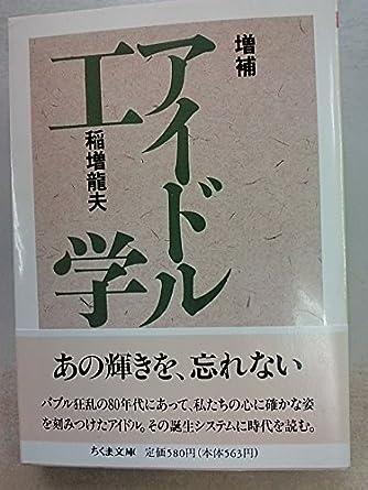 アイドル工学 (ちくま文庫)