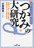 """人の心を虜にする""""つかみ""""の大研究 (新潮OH!文庫)"""