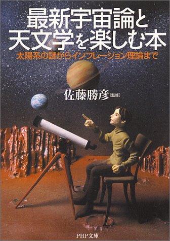 最新宇宙論と天文学を楽しむ本―太陽系の謎からインフレーション理論まで (PHP文庫)