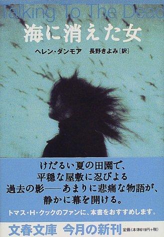 海に消えた女 (文春文庫)