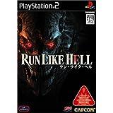 Run Like Hell (ラン ライク ヘル)