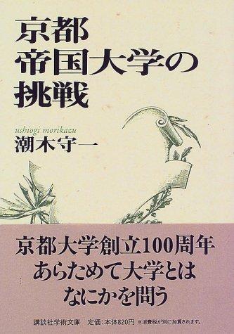 京都帝国大学の挑戦 (講談社学術文庫)