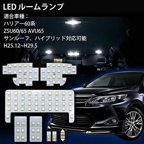 OPPLIGHT トヨタ ハリアー60系 LED ルームランプ ホワイト 室内灯 ハイブリッド車 対応 専用設計 爆光 カス...