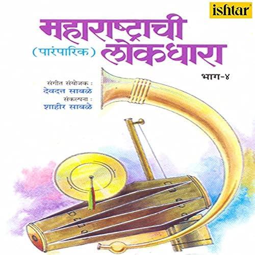 Shashikant Mumbre, Shakuntala Jadhav & Devdatta Sable