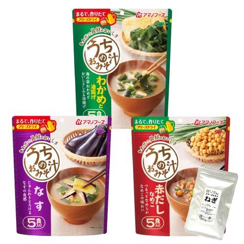 アマノフーズ フリーズドライ 味噌汁 ( なす わかめ 赤だしなめこ ) 3種類 30食 うちの おみそ汁 小袋ねぎ1袋 セット
