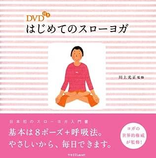 DVD付き はじめてのスローヨガ (ラセ)