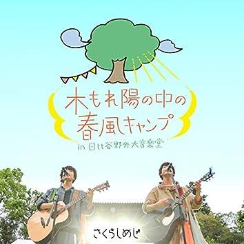 Komorebino Nakano Harukaze Camp in Hibiya Yagai Dai Ongakudou