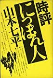 時評「にっぽん人」 (1981年)