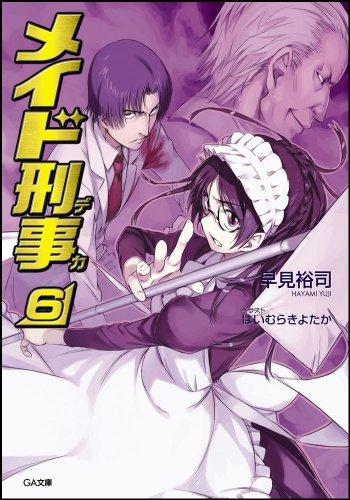 メイド刑事 6 (GA文庫)