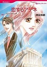 恋するアテネ (ハーレクインコミックス)