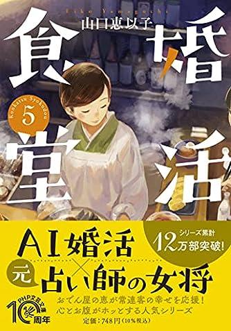 婚活食堂5 (PHP文芸文庫)