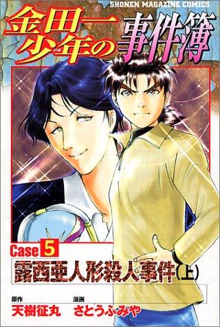 金田一少年の事件簿 (Case5〔上〕) (講談社コミックス―Shonen magazine comics (2814巻))の詳細を見る