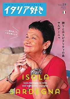 [ピー・エス・エス・ジー]のイタリア好き Vol.39 (2020-01-15) [雑誌]