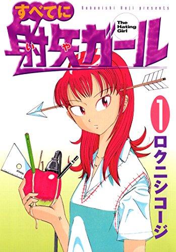 すべてに射矢ガール(1) (ヤングマガジンコミックス)
