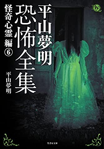 平山夢明恐怖全集 怪奇心霊編6 (竹書房文庫)
