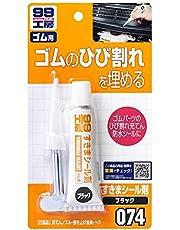 ソフト99(SOFT99) すきまシール剤 ブラック 30g 09074