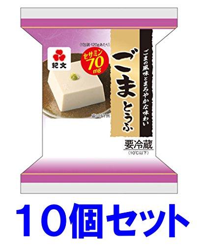 紀文 ごまとうふ (胡麻とうふ)ピロー 10個セット クール便発送 【キャンセル、返品不可】