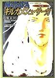 Madaraギルガメシュ・サーガ vol.6 (Asuka comics DX)