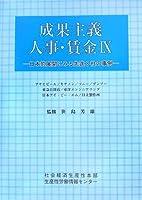 成果主義人事・賃金〈9〉日本的展開にみる先進8社の事例