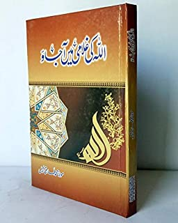 Allah Ki Ghulami Main Aa Jao by Molana Tariq Jameel
