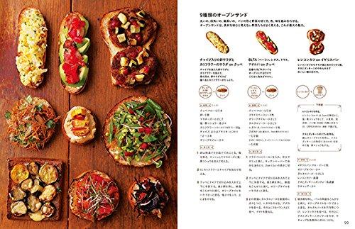 誠文堂新光社『毎日食べたくなる!ミアズブレッドのパンレシピ』