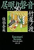 竹屋ノ渡 居眠り磐音(五十)決定版 (文春文庫)