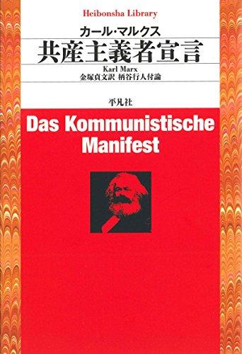 共産主義者宣言 (平凡社ライブラリー766)