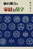 仙台地方の家紋と苗字