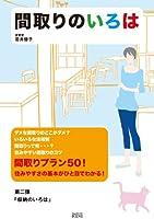 間取りのいろは―住みやすさの基本がひと目でわかる! (NEW HOUSE BOOKS)